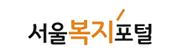서울복지포털